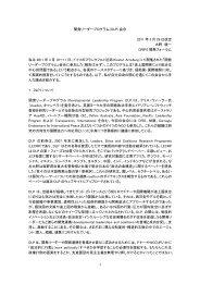 日本語版 - 政策研究大学院大学