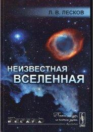 Лесков Л.В. / Неизвестная вселенная