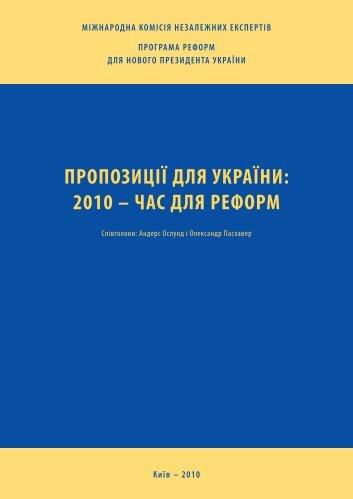 2010 – час для реформ - US-Ukraine Business Council
