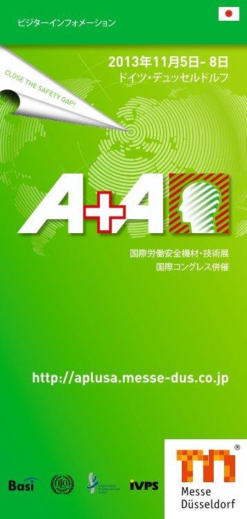 A+A 2013(国際労働安全機材・技術展)日本語パンフレット - メッセ ...
