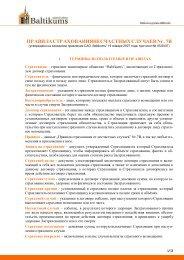 Правила страхование от несчастного случая - Baltikums