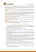 Правила страхование от несчастного случая - Baltikums - Page 2