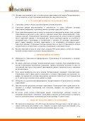 Правила страхование от несчастного случая - Baltikums - Page 3