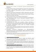 Правила страхование от несчастного случая - Baltikums - Page 6