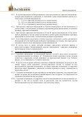 Правила страхование от несчастного случая - Baltikums - Page 7