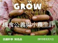 1. 糧食分配不均的原因及國際協作 - 樂施會無窮校園