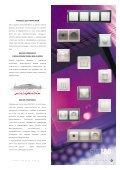 "Каталог ""Schneider Electric"" - кабельные каналы, розетки ... - Page 3"