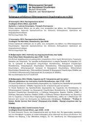 Πρόγραμμα εκδηλώσεων 2013 - Griechenland