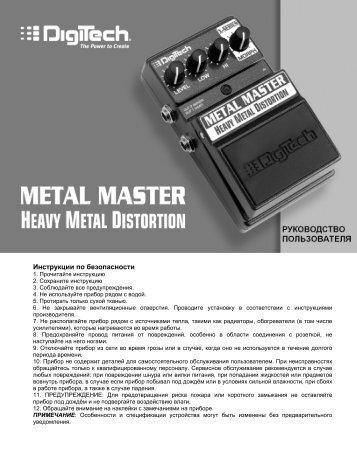 XMM METAL MASTER. METAL DISTORTION педаль эффектов ...