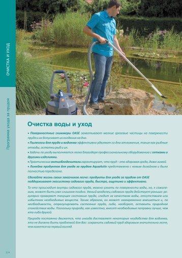 Очистка воды и уход