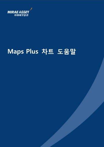 Maps Plus 차트 도움말