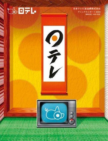 アニュアルレポート2006(4.22MB/68ページ) - 日本テレビ ...