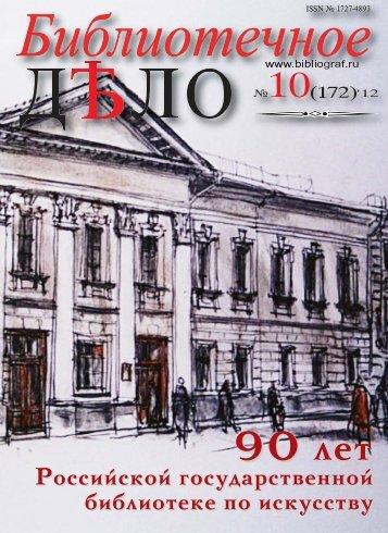 10 - Российская национальная библиотека