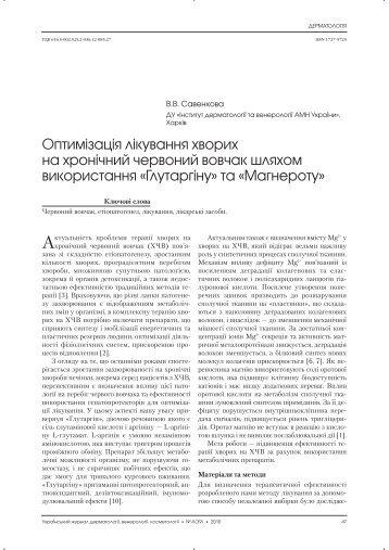 Оптимізація лікування хворих на хронічний червоний вовчак ...