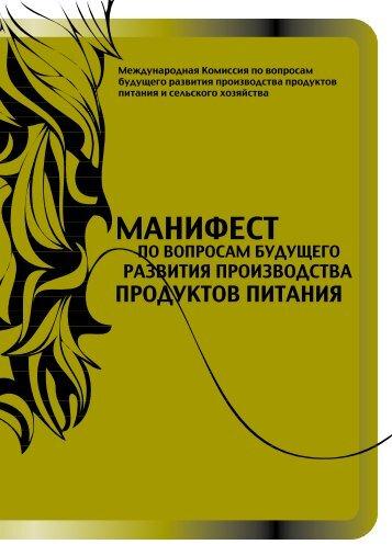 МАНИФЕСТ - Arsia