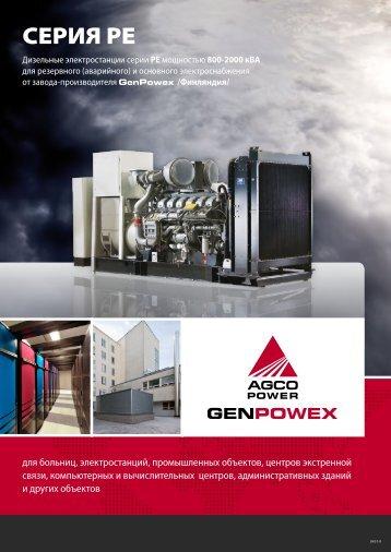 СЕРИЯ PE - AGCO Power