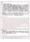 本文(PDF約9MB - 近藤研究室 - Page 2