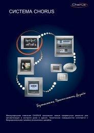 Оборудование KNX/EIB
