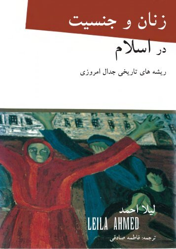 Historical Roots of a Modern Debate- leila ahmed - زنان و قوانین در ...