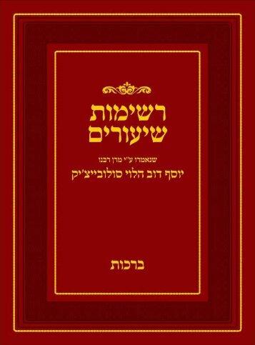 """רשימת שיעורים ע""""י מרן הגאון הרב יוסף דוד הלוי סולובייצ'יק - Jewish E-Books"""