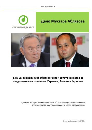 09-07-2014-odf-report-the-case-of-ablyazov-ru