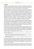 09-07-2014-odf-report-the-case-of-ablyazov-ru - Page 3