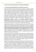 09-07-2014-odf-report-the-case-of-ablyazov-ru - Page 5