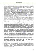 09-07-2014-odf-report-the-case-of-ablyazov-ru - Page 6