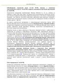 09-07-2014-odf-report-the-case-of-ablyazov-ru - Page 7