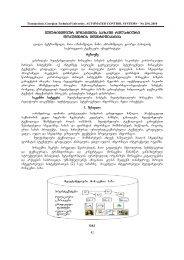 multimediur monacemTa bazaSi relatiuri dokumentis identifikacia lili ...