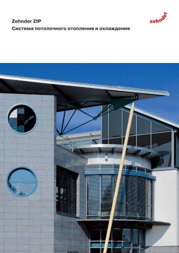 Zehnder ZIP Система потолочного отопления и охлаждения