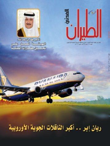 مجلة الطيران المدني