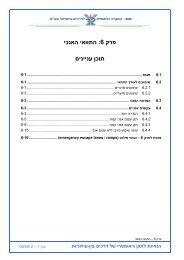 התוואי האנכי : 6פרק תוכן עניינים - נתיבי ישראל