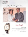 Arabian Watches & Jewellery - Arnold & Son - Page 5