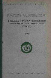 Вып.XXVII - Археология.Ru