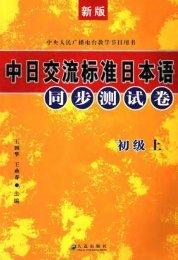 新版中日交流标准日本语同步测试卷初级(上册)(第2版).pdf