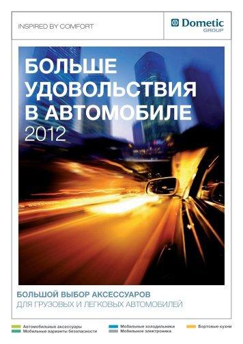 Больше удовольствия в АвтоМоБиле 2012 - Waeco