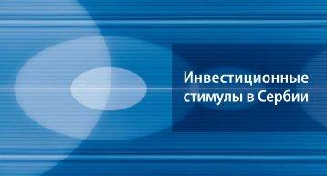 Инвестиционные стимулы в Сербии - Siepa