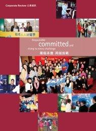 企業資訊 - Discover Hong Kong
