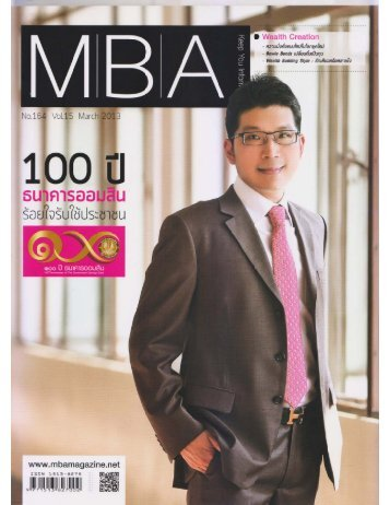 Microsoft Word - MBA Magazine-March-13-P182-3 - CMMU