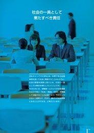 社会の一員として果たすべき責任 (PDF:621KB) - 日本政策投資銀行