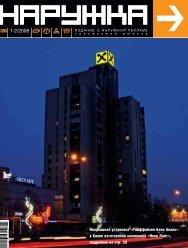 #26 1-2/2008 - Новости наружной рекламы
