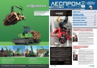 Российский лес 2012 - ЛесПромИнформ