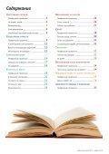 sotsial-ny-e-vesti-7-14-noyabr-2014_5 - Page 4