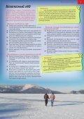 sotsial-ny-e-vesti-7-14-noyabr-2014_5 - Page 7