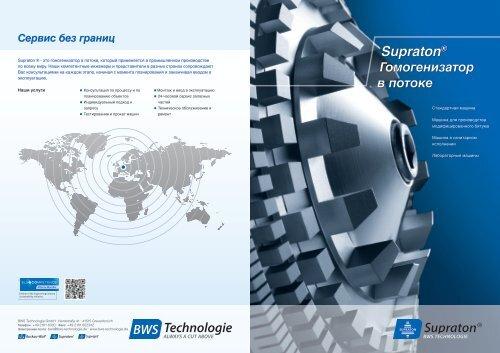 Скачать проспекты - BWS Technologie GmbH