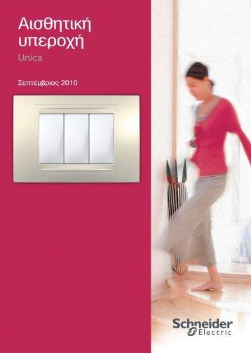Αισθητική υπεροχή - Schneider Electric