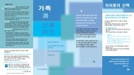 Families and Credit Card (Korean Version) - Consumer Action
