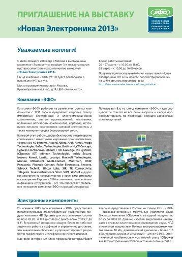 ПРИГЛАШЕНИЕ НА ВЫСТАВКУ «Новая Электроника 2013» - Эфо