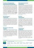 ПРИГЛАШЕНИЕ НА ВЫСТАВКУ «Новая Электроника 2013» - Эфо - Page 2